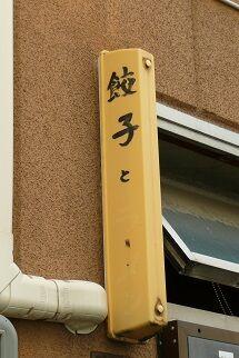 uyama2