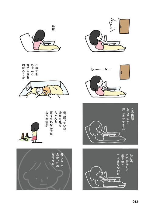 0120『母になる』紹介用ページ05