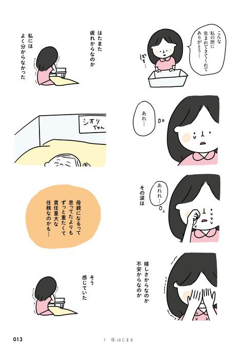 0120『母になる』紹介用ページ06