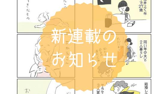 新連載のお知らせ