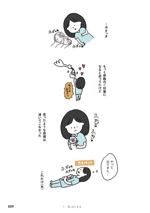 0120『母になる』紹介用ページ02