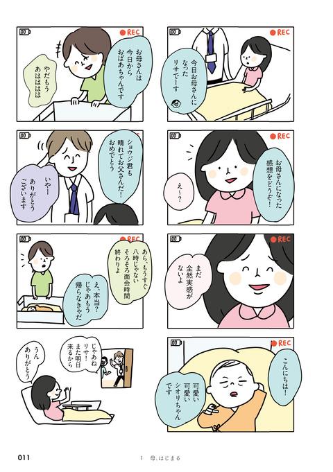 0120『母になる』紹介用ページ04