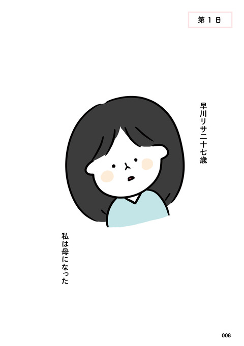 0120『母になる』紹介用ページ01