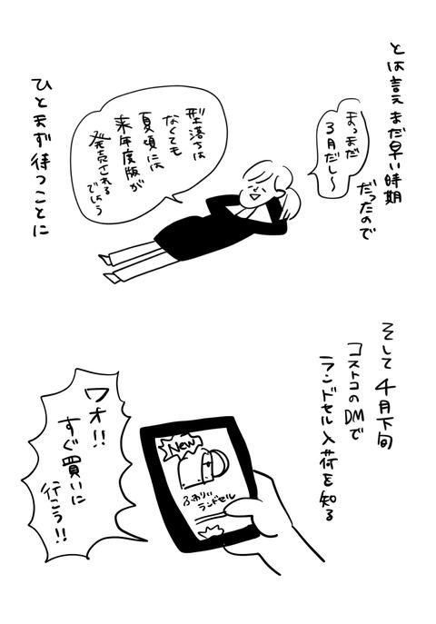 IMG_0544