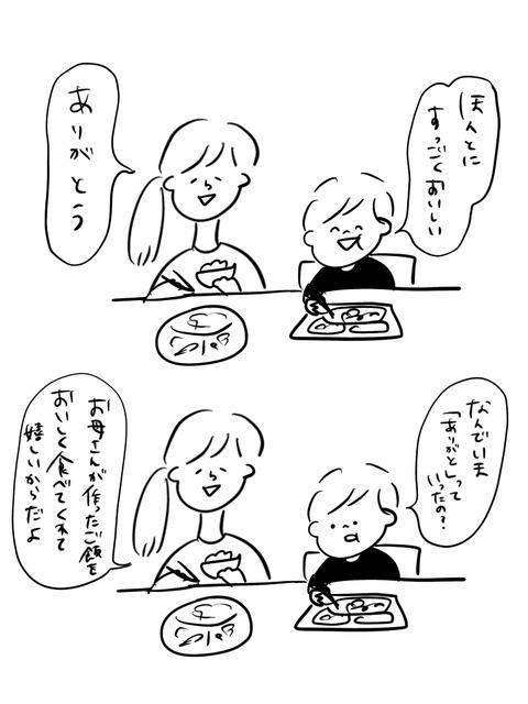 IMG_3643 2