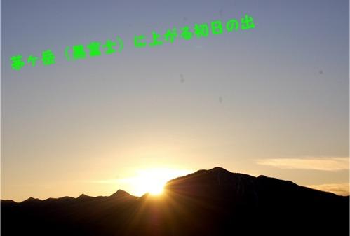 1初日の出・朝の散歩 (18)