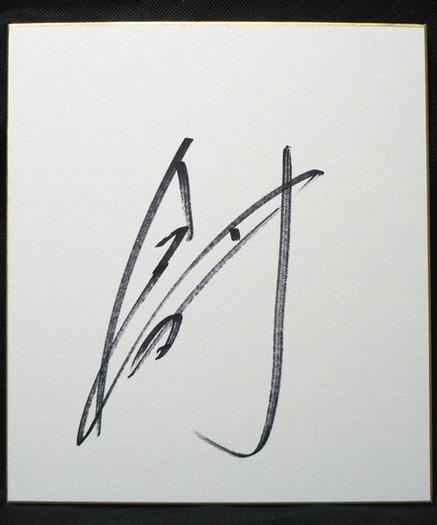 剣舞 サイン