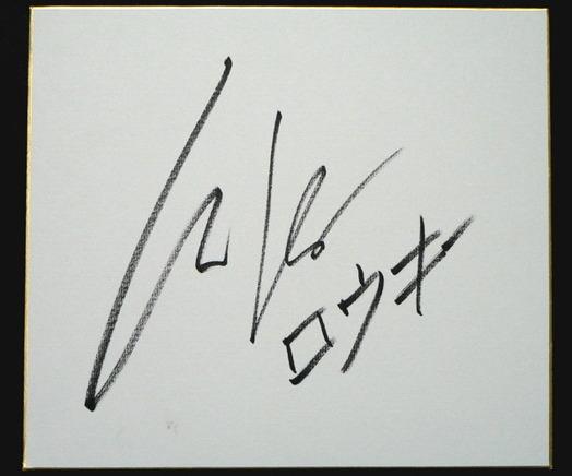 ロウ・キー サイン