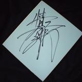石川雄規 サイン