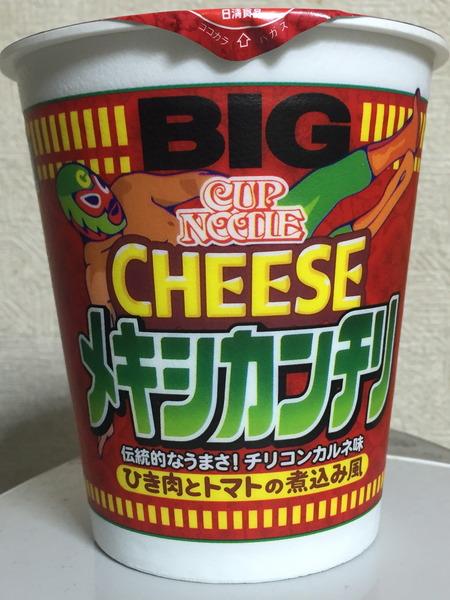 カップヌードル チーズメキシカンチリ ビッグ