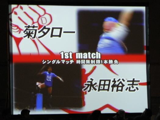 永田裕志vs菊タロー