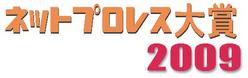 ネットプロレス大賞2009