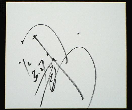 田中稔 サイン