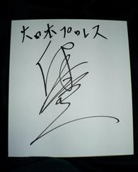 伊東竜二 サイン