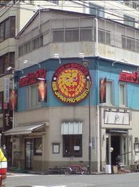 闘魂ショップ水道橋店