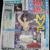 棚橋 プロレス大賞MVP