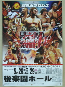 BEST OF THE SUPER Jr. XVIII 〜Bring it on!〜P1150754