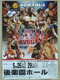 BEST OF THE SUPER Jr. XVIII 〜Bring it on!〜P1150754