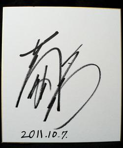 菊タロー サイン