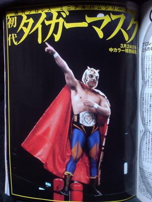 週刊プロレス ミニアルバムシリーズ 1 初代タイガーマスク