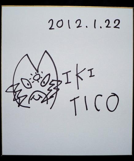 ミキティコ サイン
