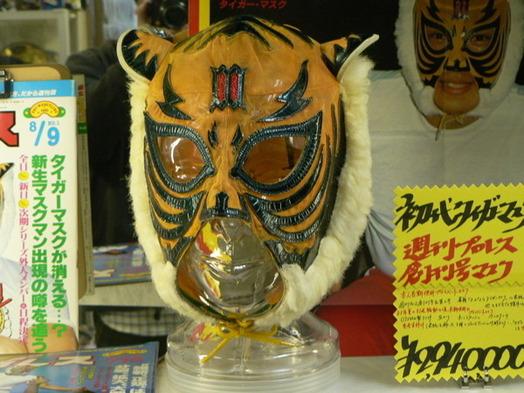 初代タイガーマスク IIIマーク メッシュプライベート
