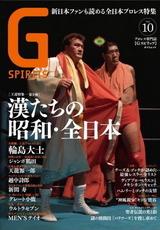 Gスピリッツ Vol.10