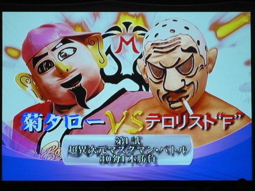 仮面貴族FIESTA2011 第1試合