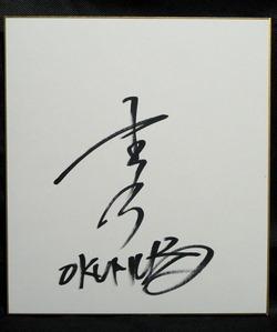 OKUMURA サイン