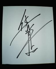 佐々木義人 サイン