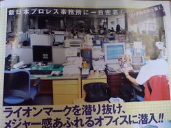 新日事務所