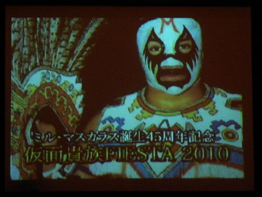 仮面貴族FIESTA 2010