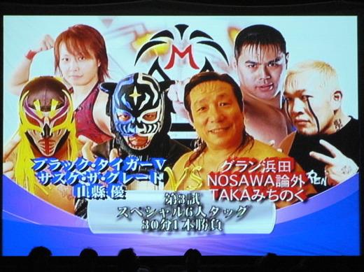 浜田 TAKA NOSAWA vs 山懸 サスケ・ザ・グレート ブラック