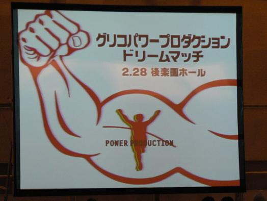 グリコ パワープロダクション ドリームマッチ