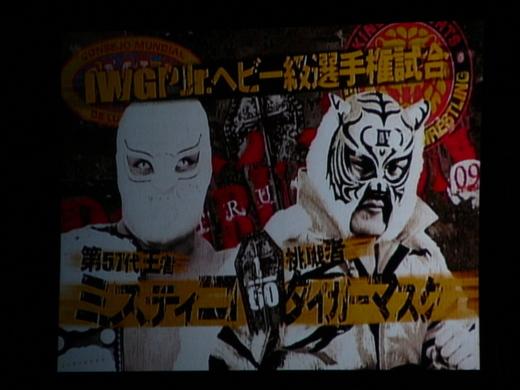 ミスティコ vs タイガーマスク(4代目)