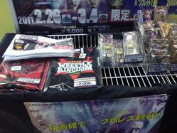 ワールドプロレスリング1.4東京ドーム3D