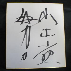 山本小鉄 サイン
