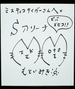 元井美貴 サイン