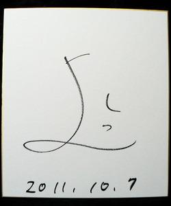世IV虎 サイン