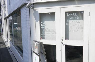 日本リビングフード協会外観