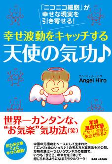 Angel Hiroさん気功宣伝