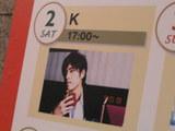 Kのコンサート