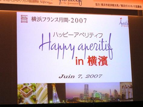 ハッピー・アペリティフの日、横浜