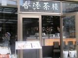 六本木ヒルズ、香港茶楼