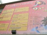 日月潭 中秋節祭りのポスター