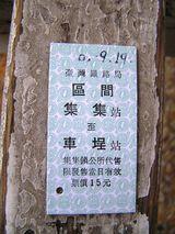 切符は硬券 15元、55円