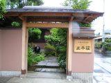 正平荘 入口