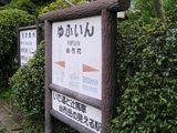 ゆふいん駅