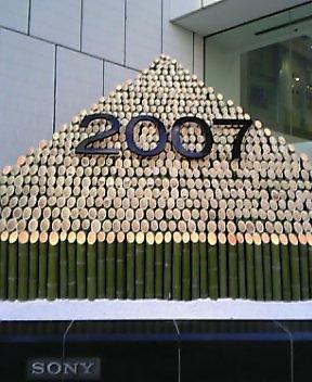 ソニービル2007