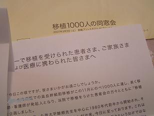 移植1000人の同窓会 1